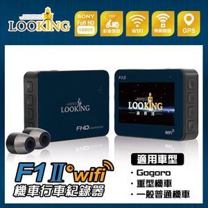LOOKING錄得清  F-1 II GPS 無線鎖檔 機車行車記錄器 WDR寬動態 Full HD1080P 前後雙錄  重機行車紀錄器