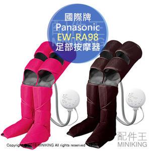 日本代購 空運 Panasonic 國際牌 EW-RA98 腿部 足部 按摩器 大腿 小腿 腳底 溫感 舒壓