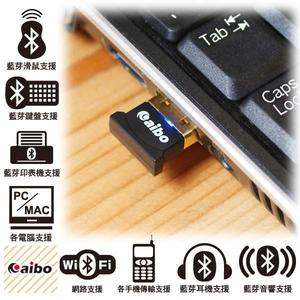 藍牙接收器 無線藍芽傳輸器  bluetooth 微型藍芽傳輸器【CA0004】嵐 V4.0