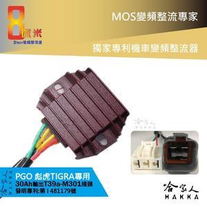8微米 變頻整流器 30ah輸出 不發燙 專利技術 pgo 彪虎 tigra 150 快速回充 m301 哈家人