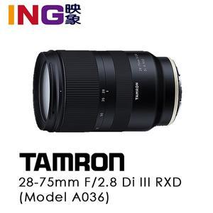 【贈拭鏡布】TAMRON 28-75mm f/2.8 Di III RXD A036 俊毅公司貨 Sony E-mount 騰龍全片幅無反單眼