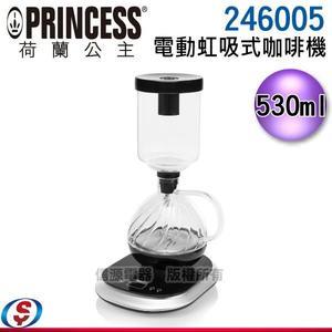 【信源電器】530ml【Princess荷蘭公主 電動虹吸式咖啡機】246005