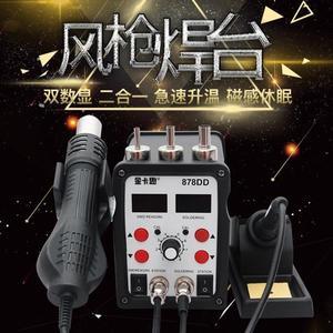 電焊台 金卡思雙數顯熱風槍焊台二合一手機維修防靜電調溫電烙鐵拆焊套裝 非凡小鋪 JD