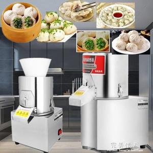 多功能電動絞菜機商用碎菜機不銹鋼菜餡機剎菜機家用打菜機剁切菜 YXS 完美情人精品館
