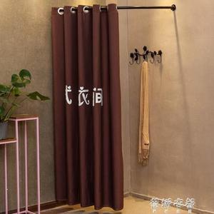 服裝店試衣間 架子可移動 訂製門簾換衣間 布簾 簡易更衣室隔斷簾YYP  蓓娜衣都