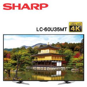 SHARP 夏普 60吋 4K 6原色 液晶電視 LC-60U35MT【公司貨保固+全省配送+基本安裝】