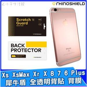 犀牛盾 全透明背貼 iPhone ixs max ixr ix i8 i7 i6 Plus 背膜 機身保護貼 手機背貼