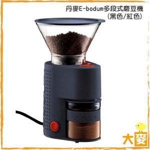 【丹麥E-bodum】12段式磨豆機 (黑色/紅色) 專業級錐形研磨刀盤