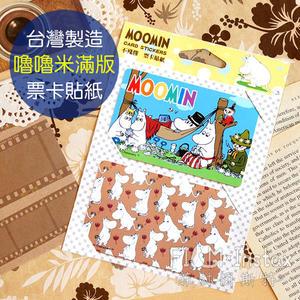 菲林因斯特《 嚕嚕米 滿版 票卡貼紙 》 台灣製造 Moomin 悠遊卡貼 一卡通貼 HLY-1083