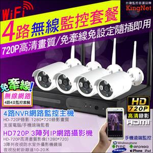 【台灣安防】監視器 【4路4支無線WIFI監控套餐】4路HD-720P NVR+4支 720P 3陣列燈無線槍型IP攝影機 網路