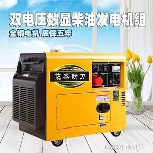 雙電壓小型家用柴油發電機220v靜音全自動3/5/6/8/10KW三相380V 1995生活雜貨NMS