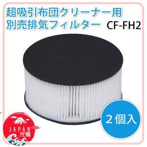 日本 ✈ IRIS OHYAMA IC-FAC2-專用排氣濾網CF-FH2