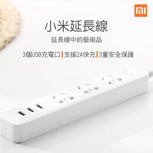 現貨 小米延長線 小米插線板 小米 原裝正品 延長線 插線板 USB插孔 萬用插座 智能插座