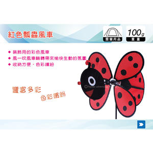 ||MyRack|| 紅色瓢蟲風車 昆蟲風車 花園裝飾 立體風車 旋轉風車 裝飾品 風格露營