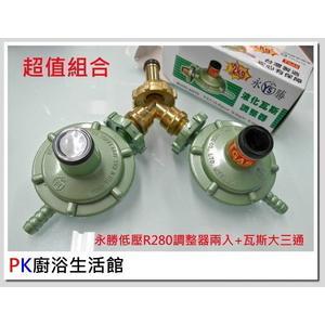 ❤PK廚浴生活館❤高雄 桶裝 瓦斯爐熱水器零件 永勝低壓R280瓦斯調整器x2+大三通/送四個束環