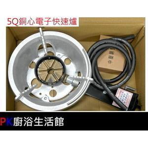 ❤PK廚浴生活館 ❤高雄營業用5Q銅心電子快速爐(全組) 也可買半組/另有5B.6B電子快速爐