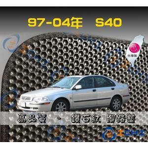 【鑽石紋】97-04年 Volvo S40 1代 腳踏墊 / 台灣製造 s40海馬腳踏墊 s40腳踏墊 s40踏墊