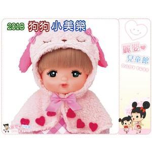 麗嬰兒童玩具館~2018年度生肖款-狗狗小美樂娃娃-日本國民娃娃.可洗澡頭髮變色娃娃