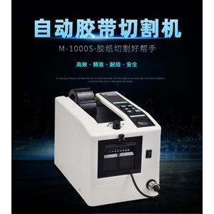 先望110V可用自動膠帶機膠紙切割M-1000S膠紙機膠紙封口機封箱膠帶切割機 小山好物