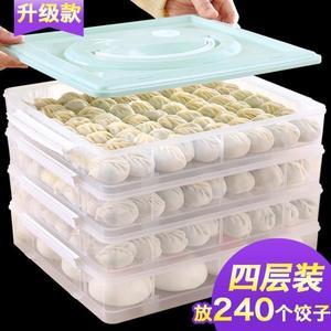 餃子盒凍餃子速凍家用水餃盒冰箱保鮮盒收納盒冷凍餃子托盤餛飩盒   LannaS