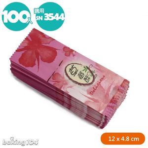 草莓酥 鳳梨酥棉袋 土鳳梨酥棉袋 中秋烘焙包裝材料 糕餅袋 水果酥包裝袋 100個/組 適用 SN3544