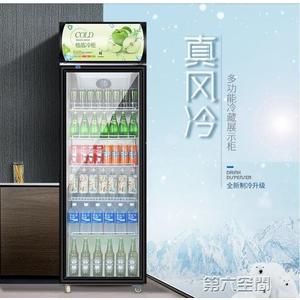 冷藏櫃 展示櫃冷藏保鮮櫃立式商用冰箱單門雙門超市飲料櫃冰櫃啤酒櫃 第六空間 MKS