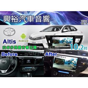 【專車專款】14~16年豐田 ALTIS 專用10.2吋觸控螢幕安卓多媒體主機*藍芽+導航+安卓*無碟款