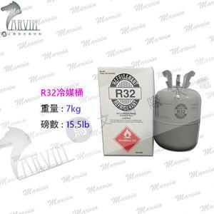冷媒 R32 冷媒桶 7kg / 15.5lb 附發票含運送