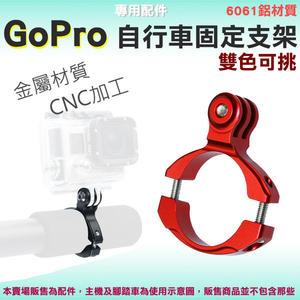 【小咖龍】 Gopro Hero 7 6 5 4 3+ 3 2 1 單車夾 單車支架 SJ4000 WF4000 自行車固定架 腳踏車支架 行車紀錄