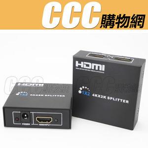 4K*2K HDMI 1進2出 - HDMI分配器 一進二出 1分2 分屏分線器 3D 支持最新版1.4版 超高清