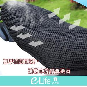 【快速出貨】立體蜂巢式網狀機車坐墊 隔熱排水座墊 機車 透氣 防水 機車騎士必備【e-Life】