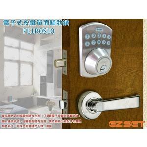 EZSET東隆電子鎖 改版升級 PL1R0S10 電子式按鍵密碼輔助鎖 卡巴鎖 智能鎖感應鎖 按鍵密碼鎖