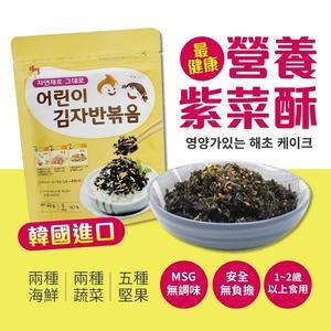 『現貨』【兒童成長營養紫菜酥】韓國 紫菜酥 海苔酥 海苔鬆 拌麵 拌飯 拌粥【KR00355】