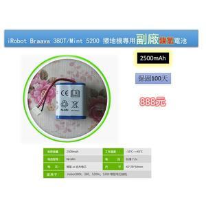 (副廠代用) iRobot Braava 380T/Mint 5200擦地機專用副廠鎳氫電池2500mAh (保固100天)
