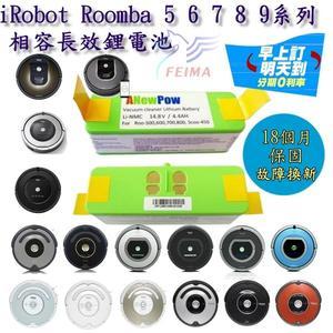 iRobot Roomba 500, 600, 700, 800系列 掃地機專用超高容量副廠鋰電池AP4400(贈品請選規格)