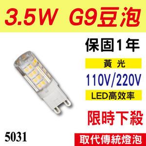 3.5W LED豆泡 豆燈 G9 110V/220V 黃光 愛迪生 LED燈泡 保固一年【奇亮科技】含稅