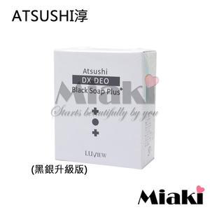ATSUSHI淳 黑職柿軽肌皂DX (黑銀升級版_80g) *Miaki*