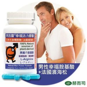 【赫而司】阿吉靈幸福活力膠囊(精氨酸+濱海松)(90顆/罐)日本味之素