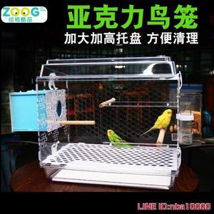 鸚鵡籠ZOOG亞克力鳥籠鸚鵡鳥籠子飼養箱孵化箱透明灰鸚鵡虎皮牡丹別墅MKS摩可美家
