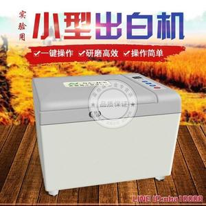 碾米機農奧NA-JCB實驗小型稻谷去脫殼機磨米機糙米出白機檢驗碾米機 MKS年終狂歡