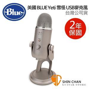 【缺貨】直殺直購價↘ 美國 Blue Yeti 雪怪 USB 電容式 麥克風 (鉑金) 台灣公司貨 保固二年