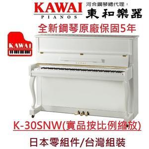 河合KAWAI K-30SNW 88鍵 白色直立鋼琴/總代理直營/量販特賣展示中心/原廠直營展示批售中心