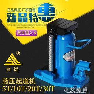 油壓千斤頂液壓起道機5T/10T/20T/30T/50T鉤式千斤頂 小艾時尚NMS