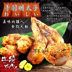 日式手羽明太子/明太子雞翅(10支入/盒)#烤雞#明太子#手羽#批發#團購