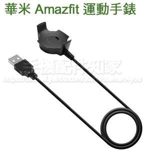 【充電座】華米 Amazfit A1602 運動手錶/智慧手錶專用座充/藍牙智能手表充電底座/充電器/小米-ZW