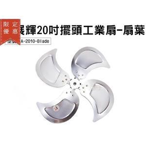 扇葉-金展輝20吋-擺頭工業扇 電風扇葉 電扇配件 適用A-2010 風力強 強風扇 立扇 循環扇 室內扇