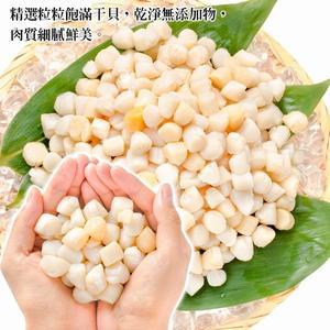 【海肉管家】小干貝/珠貝/海灣貝柱500克(45-50顆)