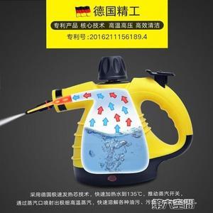 高溫清洗機 德國家用高溫高壓蒸汽清潔機多功能廚房油煙沙髪清洗機 第六空間 MKS