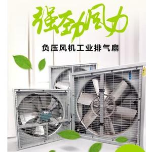 工業風扇    負壓風機1380工業排氣扇大功率養殖排風扇工廠水簾風機強力換氣扇   mks 瑪麗蘇