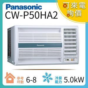 【Panasonic】報實價【好禮+基本安裝】國際 CW-P50HA2 窗型 省電 變頻 冷暖型 冷氣 6-8坪 2噸